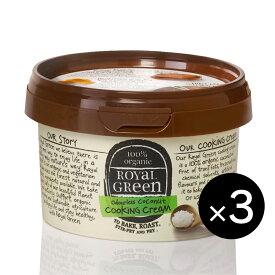 【お得な3個セット】ROYAL GREEN オーガニックココナッツオイル(香りのしない無臭タイプ)250ml×3個/ロイヤルグリーン