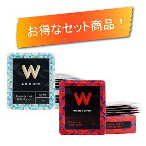 【お得な2個セット♪】有機インスタント バターコーヒー90g(15g×6袋)×2セット【ノンフレーバー/バニラのセット】|Warrior Coffee(ウォリアー・コーヒー)完全無欠コーヒー/ギー/グラスフ
