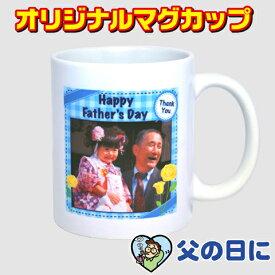 名入れマグカップ【父の日】写真入り 水玉スクエア オリジナルマグカップ コップ コーヒーカップ ギフト お祝い 贈り物 片面プリント代込み 【写真入り マグカップ】【写真入り プレゼント】【写真入り ギフト】【楽ギフ_名入れ】