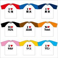 アイラブTシャツ【ラグラン】赤ハート名入れ結婚祝ILOVEおもしろTシャツオリジナルTシャツ男女兼用【メール便対応】【楽ギフ_名入れ】