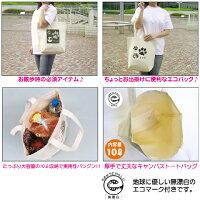 名入れバッグ【Mサイズ】肉球オリジナルバッグトートバッグ写真プリントエコバッグオーダーメイドグッズ【メール便対応】【楽ギフ_名入れ】