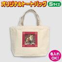 名入れ バッグ【Sサイズ】オリジナルバッグ トートバッグ 写真プリント エコバッグ 肉球イラスト入り 愛犬 オーダーメ…