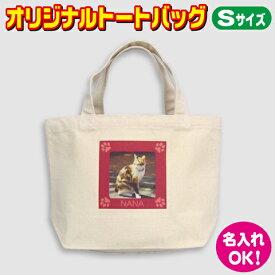 名入れ バッグ【Sサイズ】オリジナルバッグ トートバッグ 写真プリント エコバッグ 肉球イラスト入り 愛犬 オーダーメイドグッズ【メール便対応】【楽ギフ_名入れ】