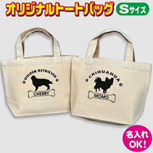 愛犬 名入れ バッグ【Sサイズ】オリジナルバッグ トートバッグ エコバッグ お散歩バッグ 肉球 愛犬 プードル チワワ ダックス【メール便対応】【楽ギフ_名入れ】