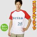 オリジナルラグランTシャツ