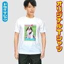 オリジナルTシャツ 【ホワイト生地】写真プリント ドライTシャツ おもしろTシャツ 1000円ポッキリ! 結婚祝 宴会 卒業…