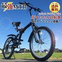 アウトレット★ マウンテンバイク 折りたたみ自転車 MTB 20インチ シマノ製6段ギア フルサスペンション ※長期保管在…