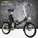 電動自転車 16インチ 折りたたみ [E-POWER] フル電動 アクセル付き電動自転車 モペットタイプ moped 折畳 電動アシス…