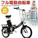 新モデル登場!フル電動自転車 16インチ 折りたたみ [E-POWER] フル電動 アクセル付き電動自転車 モペットタイプ mope…