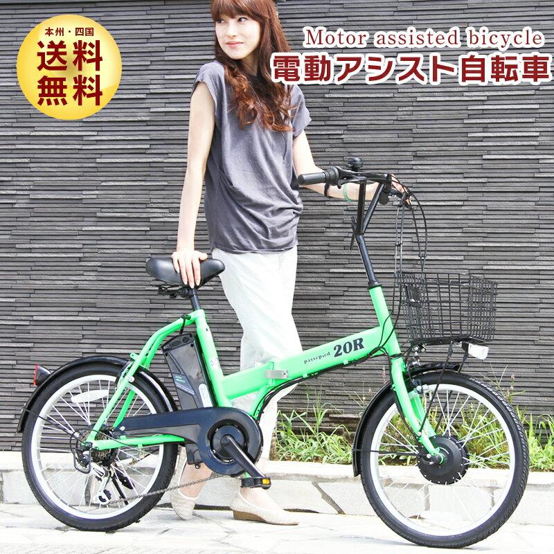 電動自転車 電動アシスト自転車 20インチ 折りたたみ自転車 20RR シマノ社製外装6段ギア搭載 軽量リチウムバッテリー TSマーク 折畳 電動自転車