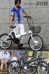 電動自転車電動アシスト自転車20インチ折りたたみ自転車20RRシマノ社製外装6段ギア搭載軽量リチウムバッテリーTSマーク折畳電動自転車【代引き不可】