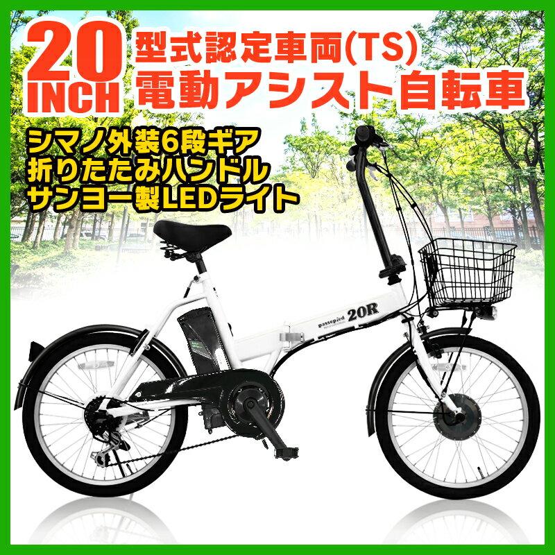 電動自転車 電動アシスト自転車 20インチ 折りたたみ自転車 20RR シマノ社製外装6段ギア搭載 軽量リチウムバッテリー TSマーク 折畳 電動自転車【代引き不可】
