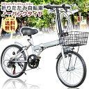 本州送料無料 ノーパンクタイヤ 折りたたみ自転車 20インチ[ライト・カゴ・カギ付] パンクしない! カゴ付きで買い物…