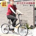 最新版★本州 送料無料 自転車 折りたたみ自転車 20インチ シマノ6段変速 フロントライト・カギ・カゴ付 NEWモデル★…