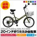 自転車 折りたたみ自転車 20インチ シマノ6段変速 フロントライト・カギ・カゴ付 NEW...