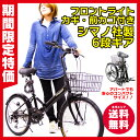【本州送料無料】20インチ カゴ付き シマノ6段ギア 折りたたみ自転車 折り畳み自転車 通勤や街乗りに コンパクトに畳…