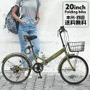 折りたたみ自転車 20インチ 2021年モデル シマノ6段変速 フロントライト・カギ・カゴ付 折畳み 自転車 折り畳み自転車…