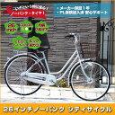 ノーパンク 自転車 ノーパンクタイヤ ビッグカゴ付き 壊れにくいシマノ社製内装3段ギア 26インチ LEDオートライト付 …