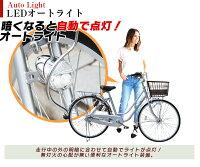 ノーパンク自転車ノーパンクタイヤビッグカゴ付き壊れにくいシマノ社製内装3段ギア26インチLEDオートライト付シティサイクルお洒落な2本フレーム通勤通学に最適災害緊急時にも使える!AJC-26N-2