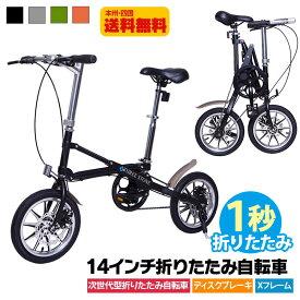 1秒折りたたみ 自転車 折りたたみ自転車 折り畳み 小径車 次世代高品質・高機能 高剛性フレーム 折り畳み自転車 ディスクブレーキ Xフレーム 車載可能 狭い収納スペースに おすすめ[CMS1]
