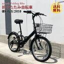 最新版★本州 送料無料 自転車 ミニベロ シマノ 6段変速 20インチ 折りたたみ自転車 フロントライト・カギ・カゴ付★ …