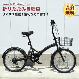 サスペンション付きでこの価格! 自転車 折りたたみ自転車 20インチ シマノ6段変速 リアサスペンション 折りたたみハンドル フロントライト・カギ・カゴ付 折り畳み ミニベロ [EB-030]