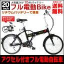 フル電動自転車 20インチ 折りたたみ 大容量24V10Ahリチウムバッテリー フル電動 アクセル付き電動自転車 モペットタ…
