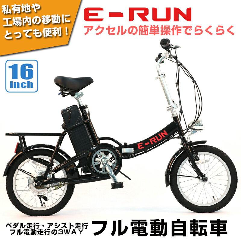 フル電動自転車 16インチ 折りたたみ [E-RUN] フル電動 アクセル付き電動自転車 モペットタイプ moped 工場や私有地などの移動に便利 折畳 電動自転車 送料無料【公道走行不可】【代引き不可】E-run