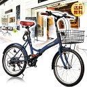 ★限定特価★[本州送料無料] ★フロントライト・カギ・カゴ付★ シマノ6段変速ギア 折りたたみ自転車 20インチ 買い物…