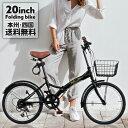折りたたみ自転車 20インチ シマノ 6段変速 ミニベロ フロントライト・カギ・カゴ付 自転車 [プレゼント ランキング][…