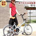 自転車 折りたたみ自転車 20インチ シマノ 6段変速 ミニベロ フロントライト・カギ・カゴ付 [プレゼント ランキング][…