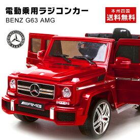 新モデル登場!乗用ラジコン BENZ G63 AMG ベンツ正規ライセンス品 ペダルとプロポで操作可能な電動ラジコンカー 乗用玩具 子供が乗れるラジコンカー RC 電動乗用玩具 本州送料無料 [HL-168]