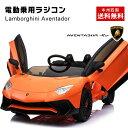 乗用ラジコン ランボルギーニ アヴェンタドール SV (Lamborghini Aventador sv)Wモーター&大型バッテリー 正規ライ…