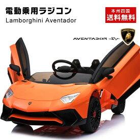 乗用ラジコン ランボルギーニ アヴェンタドール SV (Lamborghini Aventador sv)Wモーター&大型バッテリー 正規ライセンス品のハイクオリティ ペダルとプロポで操作可能な電動ラジコンカー 電動乗用玩具 乗用玩具 子供が乗れるラジコンカー 本州送料無料 [BDM0913]