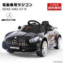 新モデル登場!乗用ラジコン BENZ AMG GT-R メルセデスベンツ ライセンス ペダルとプロポで操作可能な電動ラジコンカ…
