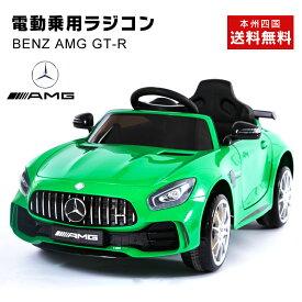乗用ラジコン BENZ AMG GT-R メルセデスベンツ ライセンス ペダルとプロポで操作可能な電動ラジコンカー 乗用玩具 子供が乗れるラジコンカー 電動乗用玩具 本州送料無料 [HL288]