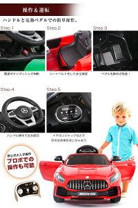 乗用ラジコンBENZAMGGT-Rメルセデスベンツライセンスペダルとプロポで操作可能な電動ラジコンカー乗用玩具子供が乗れるラジコンカー電動乗用玩具送料無料[HL288]