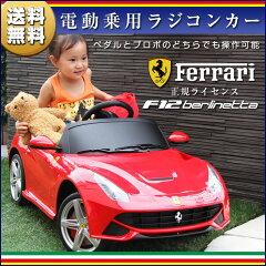 乗用ラジコンフェラーリF12FERRARIフェラーリ正規ライセンス品のハイクオリティペダルとプロポで操作可能な電動ラジコンカー乗用玩具子供が乗れるラジコンカーRCRC[点検作動確認にて配送]送料無料