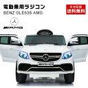 ★新商品★乗用ラジコン BENZ GLE63S AMG ベンツ正規ライセンス品 ペダルとプロポで操作可能 電動ラジコンカー 乗用玩…