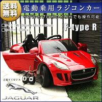 乗用ラジコンジャガーF-typeRクーペ(JAGUAR)Wモーター&大型バッテリー正規ライセンス品のハイクオリティペダルとプロポで操作可能な電動ラジコンカー電動乗用玩具乗用玩具子供が乗れるラジコンカー送料無料