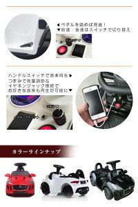 電動乗用玩具ジャガーミニ(JAGUARF-typeR)正規ライセンス品のハイクオリティペダルで簡単操作可能な電動カー電動乗用玩具乗用玩具子供が乗れる送料無料