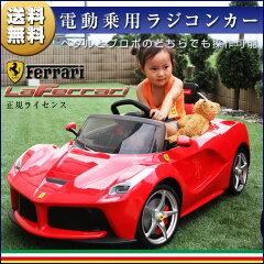 乗用ラジコンフェラーリラフェラーリFERRARILaferrariフェラーリ正規ライセンス品のハイクオリティダブルモーターでパワフルペダルとプロポで操作可能な電動ラジコンカー乗用玩具子供が乗れるラジコンカーRCRC[点検作動確認にて配送]送料無料