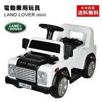 乗用ラジコンランドローバーミニ(LANDLOVERDEFNDER)正規ライセンス品のハイクオリティペダルで簡単操作可能な電動ラジコンカー電動乗用玩具乗用玩具子供が乗れるラジコンカー送料無料