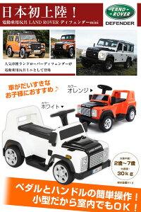 乗用電動玩具ランドローバーミニ(LANDLOVERDEFNDER)正規ライセンス品のハイクオリティペダルで簡単操作可能な電動カー電動乗用玩具乗用玩具子供が乗れる送料無料[DMD-228]