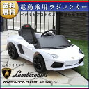 乗用ラジコン ランボルギーニ LP700-4 Lamborghini Aventador ランボルギーニ正規ライセンス品のハイクオリティ ペダルとプロポで操作可...