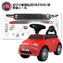 乗用玩具 フィアット500 FIAT500 専用車体シール 補修パーツ 予備シール 正規ライセンス 足けり乗用 乗用玩具 押し車 …