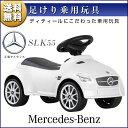 乗用玩具 ベンツ SLK 55 BENZ SLK 55 正規ライセンス品のハイクオリティ 足けり乗用 乗用玩具 押し車 子供が乗れる 送…