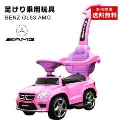 手押し乗物玩具BENZGL63AMG3WAYで長く遊べる手押し車手押し棒車のおもちゃ手押し棒付き足けり玩具ミニベビー正規ライセンス[SX1578]