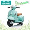 電動乗用バイク 子供乗り物玩具【送料無料(本州・四国)】ベスパ GTS mini(Vespa GTS mini H1) 男の子・女の子 電動の…