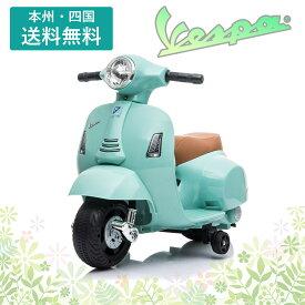 【送料無料(本州・四国)】<NEW!>ベスパ GTS mini(Vespa GTS mini H1) 男の子・女の子 電動の乗りもの玩具 子供用 電動バイク 乗用バイク 電動乗用玩具